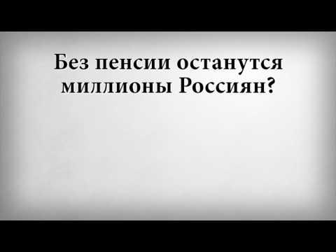 И как она рассчитывается в РФ? / Какая будет пенсия -
