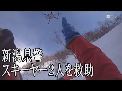 新潟県警 不明のスキーヤー2人を救助 新潟・湯沢