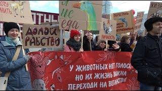 1 Мая. Екатеринбург. Митинг в защиту прав трудящихся и .... животных😃