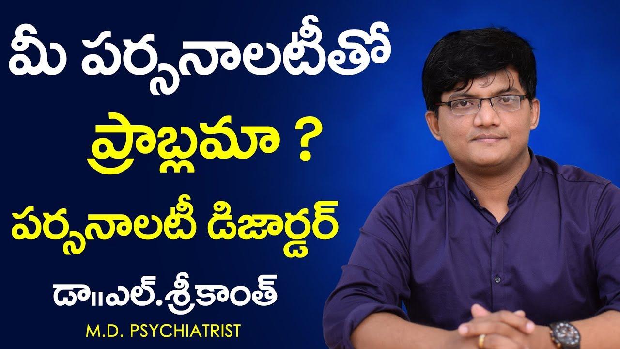 మీ పర్సనాలటీతో ప్రాబ్లమా | Borderline Personality Disorder | Dr L Srikanth  | Sunrise Tv
