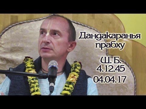 Шримад Бхагаватам 4.12.45 - Дандакаранья прабху