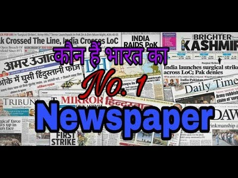 Top 5 Newspaper In India | भारत के सबसे ज्यादा पढ़े जाने वाले समाचार पत्र