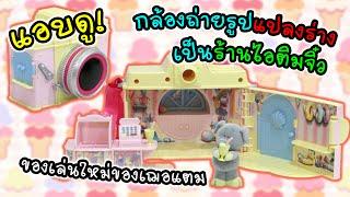 แอบดู! ของเล่นใหม่เฌอแตม | บ้านตุ๊กตา พกพา | แม่ปูเป้ เฌอแตม Tam Story