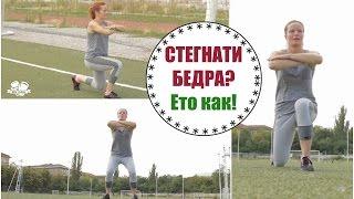 Лесни упражнения за стегнати бедра! // Sporthacks