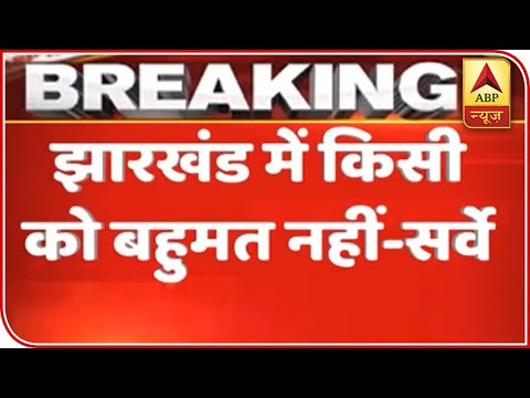 Jharkhand Exit Poll: BJP Leads With 37% Vote Share, Cong With 34% | ABP News