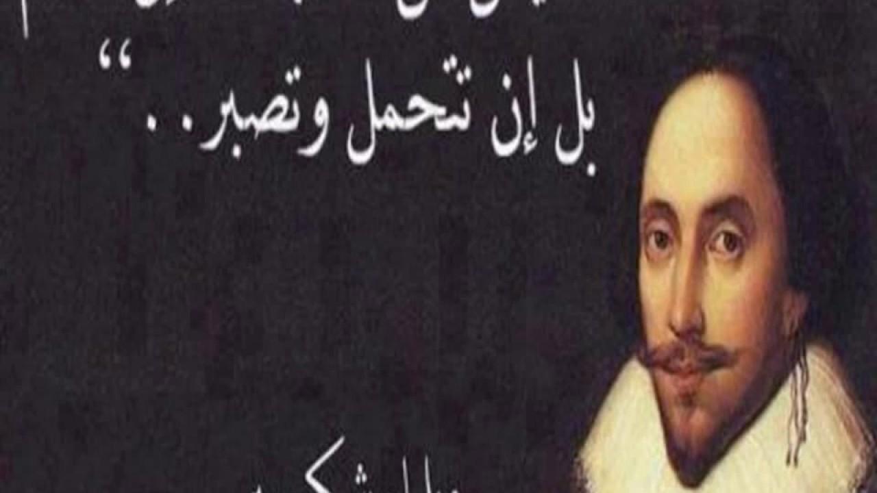 من اقوال ويليام شكسبير نصائح شكسبير - YouTube