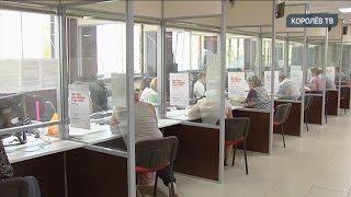 В многофункциональных центрах теперь можно оформить регистрацию