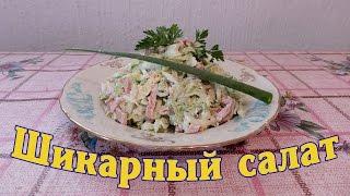 Салат из пекинской капусты с колбасой. Проще не бывает