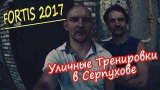 ВОСКРЕСНАЯ УЛИЧНАЯ ТРЕНИРОВКА в Серпухове! Отчет от 2.09.2018 года