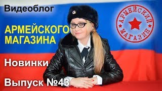 Армейский Магазин. Новинки. Выпуск №43