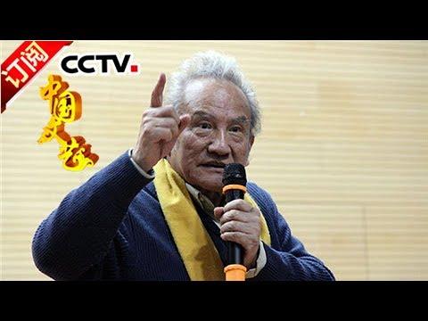 《中国文艺》 20170715 向经典致敬 本期致敬人物——电影表演艺术家  | CCTV-4