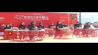 王錦輝中學 24式中国鼓 2015