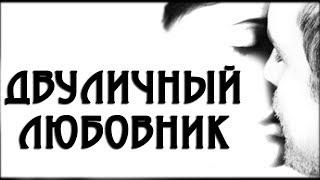 """Смысл фильма """"Двуличный любовник"""" 2017 Ф..."""