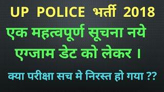 UP POLICE भर्ती 2018 , के लिए एक महत्वपूर्ण सूचना || Official Notification ||