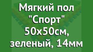 Мягкий пол Спорт 50х50см, зеленый, 14мм (Экополимеры) обзор EC-0016