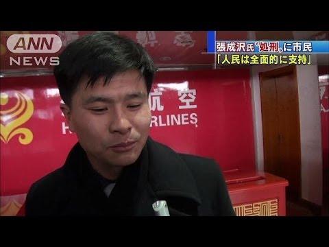 北朝鮮の市民「当然の処罰」「全面的に支持」(13/12/13)