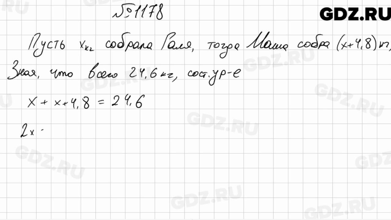 Онлайн Решебник (гдз) по математике 6 класс Мерзляк, Полонский, Якир без скачивания