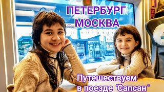 Смотреть видео На Сапсане из Петербурга в Москву. В вагоне Сапсан бизнес класс.Сапсан в Москву. Едем в сапсане. онлайн
