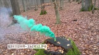 Цветной дым зеленого цвета (Польша) Цветной-дым52.РФ