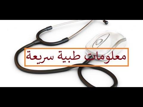 معلومات طبية جميلة و مفيدة لا تفوتها