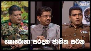 Doramadalawa - (2020-04-27) | ITN Thumbnail