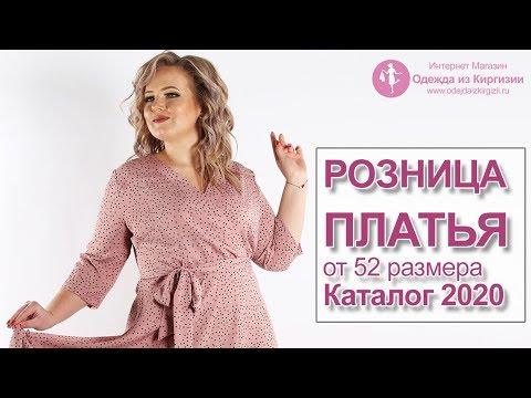 ПЛАТЬЯ В РОЗНИЦУ | Одежда из Киргизии | Январь 2020