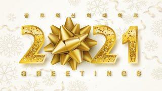 [연말연시] 2021 GREETINGS│장로회신학대학교