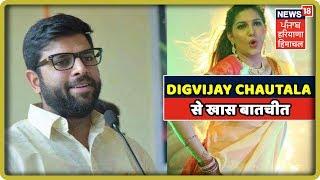 Digvijay Chautala से खास बातचीत, सपना चौधरी पर टिप्पणी कर फंसे दिग्विजय चौटाला