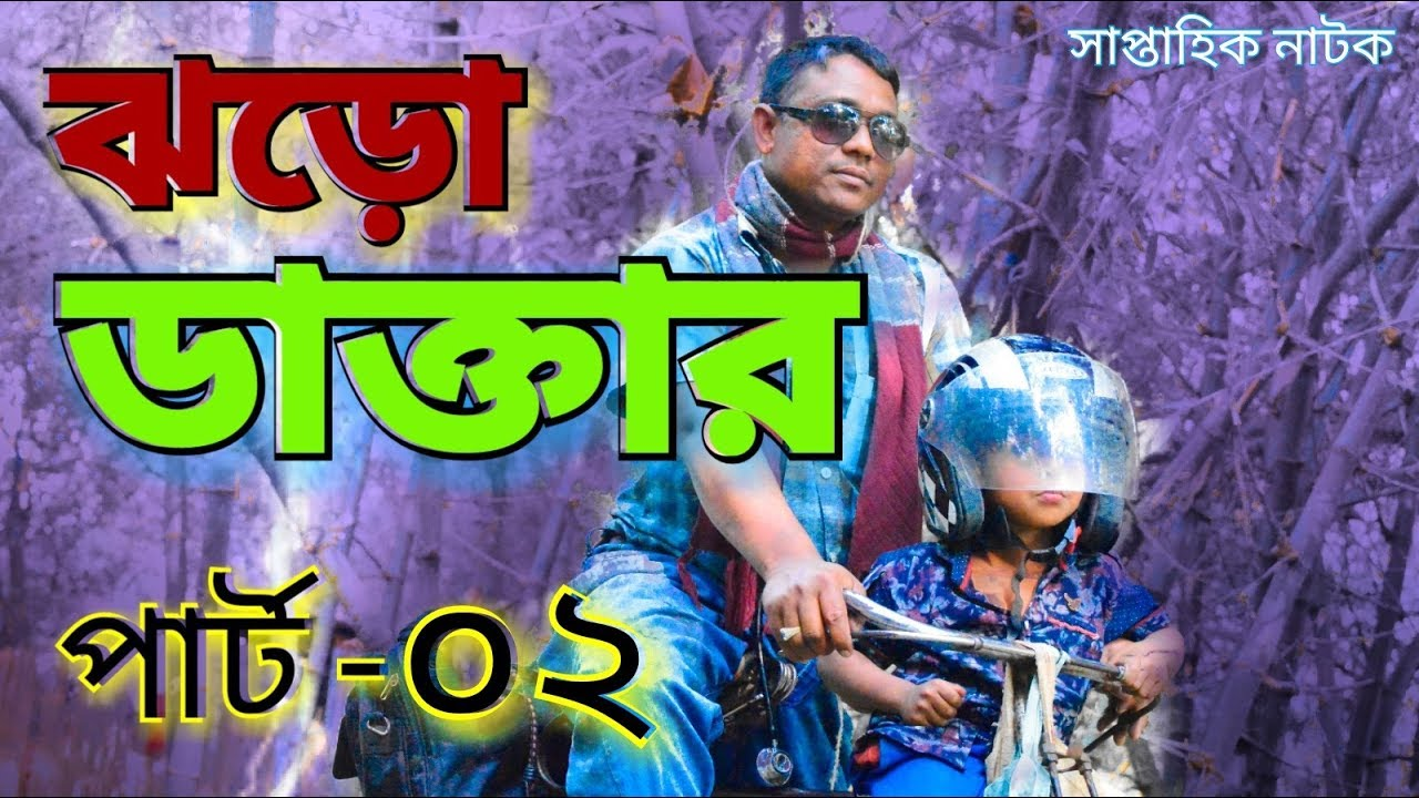 ঝড়ো ডাক্তার পর্ব- ০২| jhoro doctor part- 02  | bangla new comedy natok 2019 by 52tv