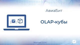 OLAP-кубы
