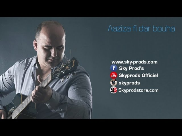 Lyes Ksentini 2016 - Aaziza fi ddar bouha (Official Audio)⎜ لياس بن بكير - عزيزة في دار بوها