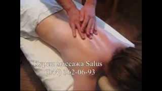 Курсы ароматерапевтический массаж Киев(, 2013-05-27T16:46:11.000Z)