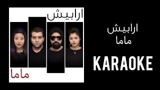Arabish - Mama (KARAOKE) | ارابيش - موسيقى ماما