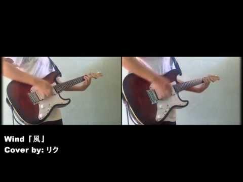 Naruto Shippuden Opening 17 - Wind/Kaze/風 by Yamazaru/山猿【Guitar Cover】