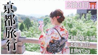 【VLOG】夫婦で2泊3日京都旅行♡着物/京料理/抹茶/御朱印!盛り沢山!