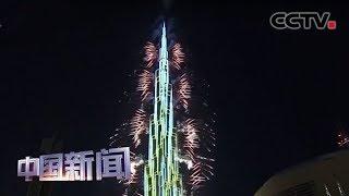 [中国新闻] 全球接力迎新年 | CCTV中文国际