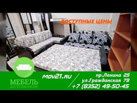 Мебель доступная всем г. Чебоксары
