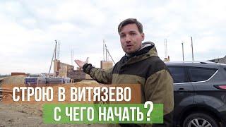 Начинаю строительство ДОМА в Витязево. Дневник стройки.