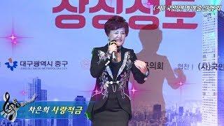가수차은희,사랑적금,(사)국민연예예술인협회