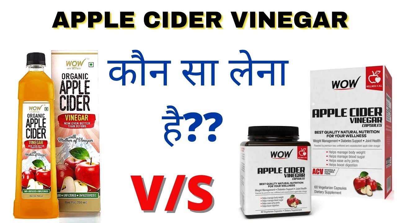 Wow Apple Cider Vinegar Review   एप्पल साइडर सिरका का उपयोग कैसे करें ??