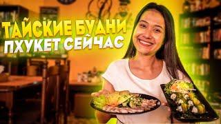 Вакцинация иностранцев в Таиланде Бенджи пробует русскую еду Пхукет сейчас