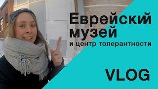 Еврейский музей и центр толерантности, Москва. Адрес, сайт, отели рядом, фото, видео, как добраться – Туристер.Ру