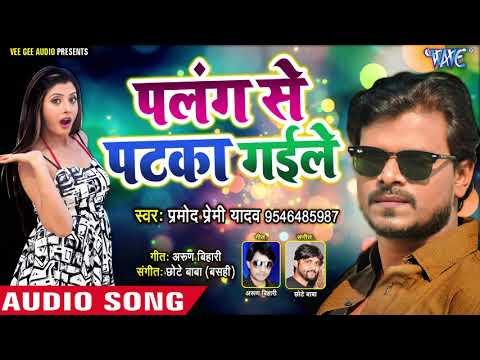 Pramod Premi Yadav का नया सबसे हिट गाना - Palang Se Patka Gaile -  Latest Bhojpuri Hit Song 2019