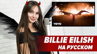 О ЧЕМ читает BILLIE EILISH - ALL THE GOOD GIRLS GO TO  HELL / ПЕРЕВОД COVER на РУССКОМ