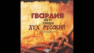 ГВАРДИЯ при уч.DJ Prosha-ДУХ РУССКИЙ