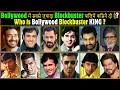 Bollywood में सबसे ज्यादा Blockbuster फिल्में किसने दी है | कौन है Bollywood का Blockbuster KING.