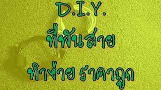 DIY. ที่พันสาย ทำง่าย ราคาถูก (How to troubleshoot cable tangle)