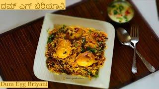 ದಮ್  ಎಗ್ ಬಿರಿಯಾನಿ / Dum Egg biryani / Tasty egg briyani