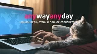 видео Anywayanyday