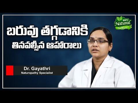 బరువు తగ్గడానికి తినవల్సిన తినకూడని ఆహారాలు || Dr Gayathri || Weight loss